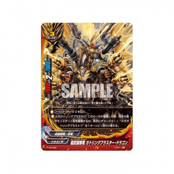 Future Card Buddyfight Promotional Card PR/0094EN Super Armordragon, Gatling Blaster Dragon